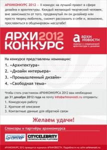 Конкурс АрхиНовости 2012